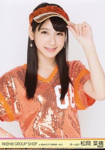 松岡菜摘/上半身/AKB48 グループショップ in AQUA CITY ODAIBA vol.3 (第三弾)限定生写真