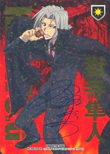 No006/09 [ウルトラレア] : (ホロ)獄寺隼人(市瀬秀和青箔押しサイン入り)