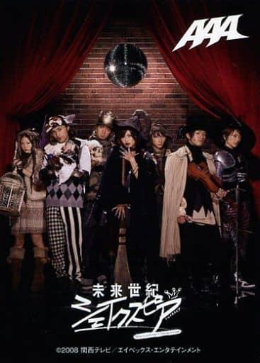駿河屋 -AAA/集合(7人)/DVD「未来世紀シェイクスピア #03 ...