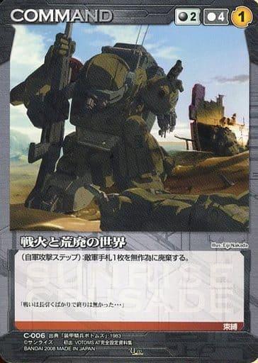 C-006 [U] : 戦火と荒廃の世界