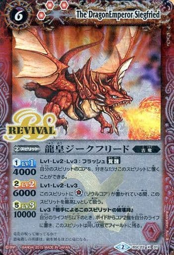 BSC22-X01 [X] : 龍皇ジークフリード