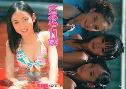3/3 : 紗綾/DVD「さあや11歳」初回封入特典トレカ