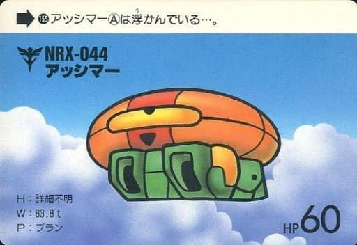 155 [ノーマル] : アッシマー