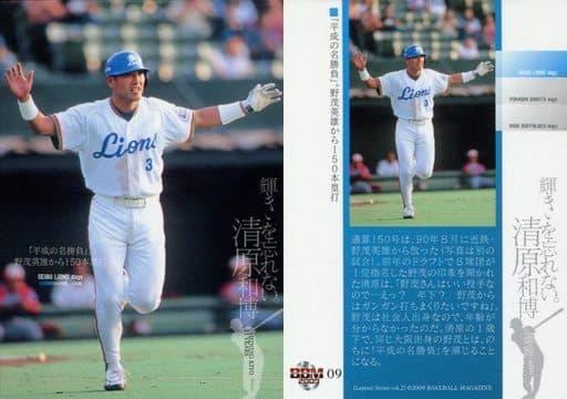 09 [レギュラーカード] : 「平成の名勝負」。野茂英雄から150本塁打