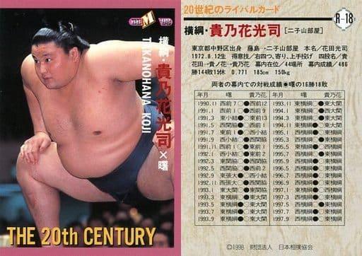 R-18 [レギュラーカード] : 横綱・貴乃花光司