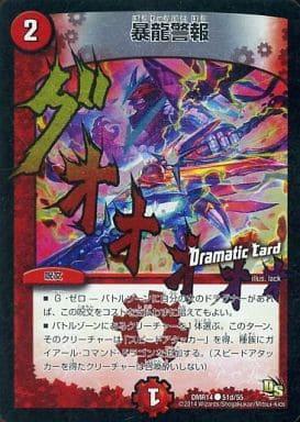51d/55 [C] : 暴龍警報(Dramatic Card)