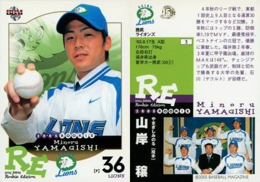 3 [レギュラーカード] : 山岸穣