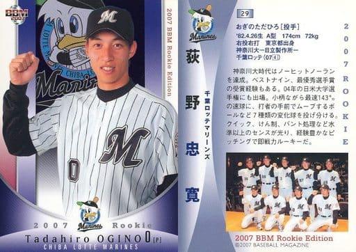 29 [レギュラーカード] : 荻野忠寛