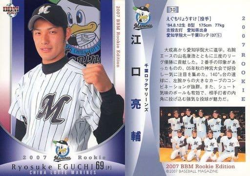 30 [レギュラーカード] : 江口亮輔