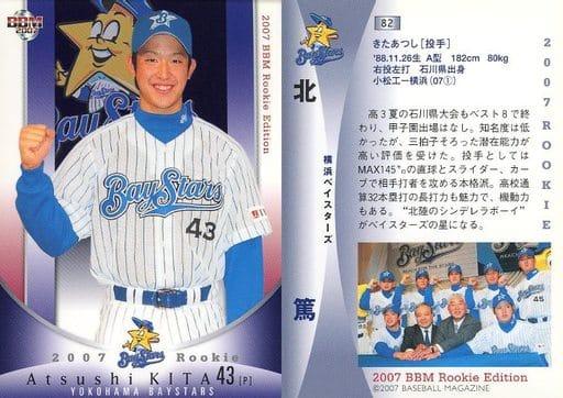 82 [レギュラーカード] : 北篤