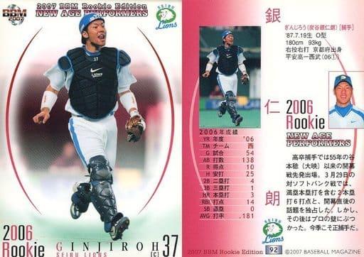 92 [レギュラーカード] : 銀仁朗