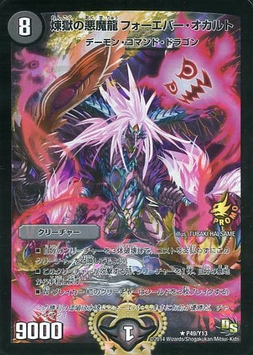P49/Y13 [R] : 煉獄の悪魔龍 フォーエバー・オカルト
