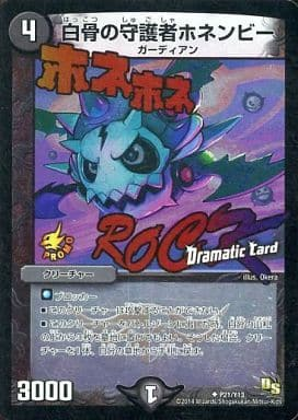 P21/Y13 [プロモ] : 白骨の守護者ホネンビー(Dramatic card)