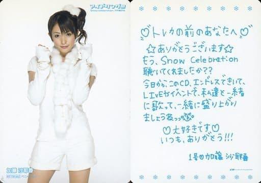 加藤沙耶香/膝上/CD「Snow Celebration/モテ期のうた」(PCCA-02607)特典トレカ