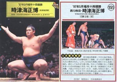 駿河屋 -151 [レギュラー] : '97年 5月場所十両優勝 時津海(BBM)