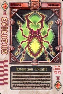 ダイヤK : EVOLUTION/エボリューションギラファ