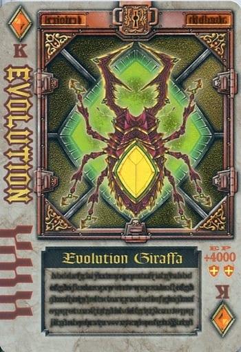 ダイヤK : EVOLUTION/エボリューションギラファ(ホイル仕様)
