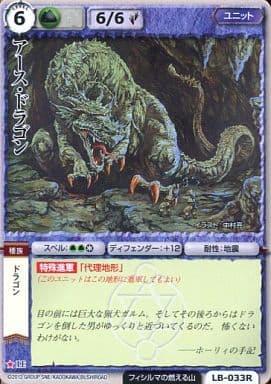LB-033 [稀] : アース・ドラゴン