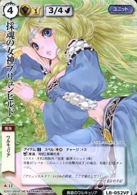 LB-052 [極稀] : 採魂の女神ブリュンヒルド(VF)