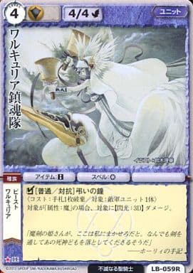 LB-059 [稀] : ワルキュリア鎮魂隊