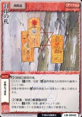LB-094 [頻繁] : 封印の札