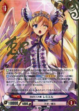 B2-085 [IR] : 羽ばたく片翼 レミエル(兎塚エイジ金箔押しサイン入り)