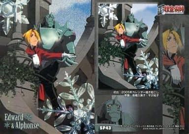 SP43 [SPカード] : エド&アル