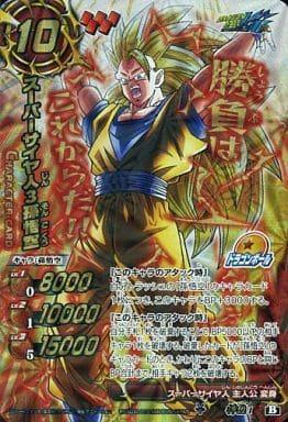 神Ω1[B] [神Ω] : スーパーサイヤ人3孫悟空