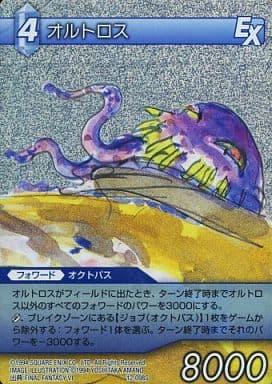 12-098S [S] : (ホロ)オルトロス