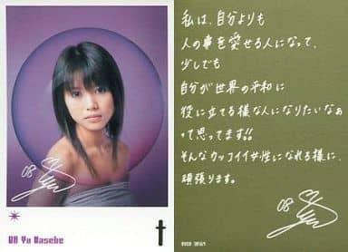 dream/長谷部優/CD「Identity-prologue-」封入特典