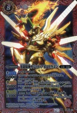 BS13-X01[X]:光龍騎神サジット・アポロドラゴン(Mレア仕様)(illust:SUNRISED.I.D.)