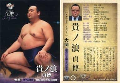 駿河屋 -16 : 貴ノ浪貞博(BBM)