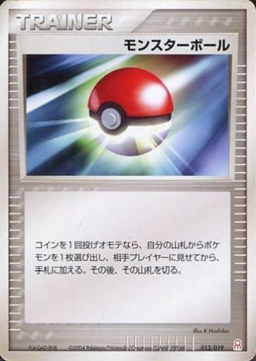 013/019 : モンスターボール