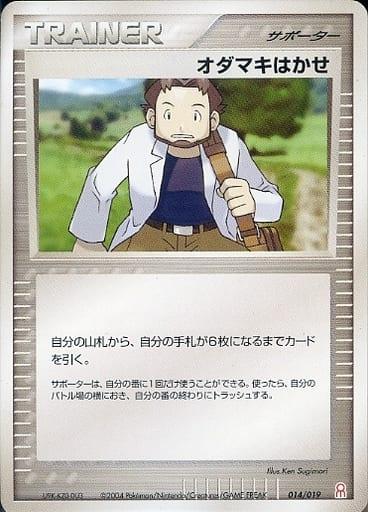 014/019 : オダマキはかせ
