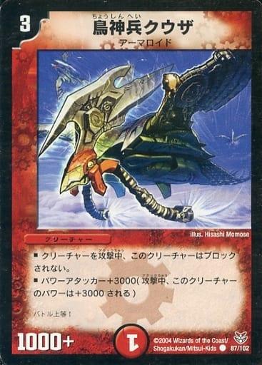 87 [C] : 鳥神兵クウザ