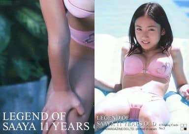 紗綾 11歳
