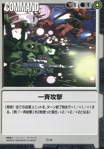 C-4 [C] : 一斉攻撃