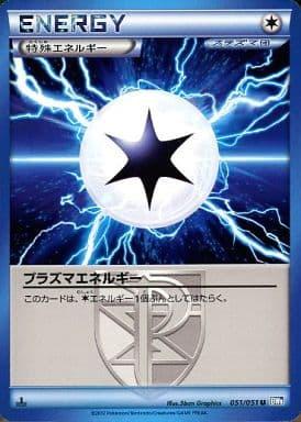 051/051 [U] : プラズマエネルギー