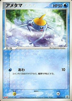 008/PCG-P : アメタマ