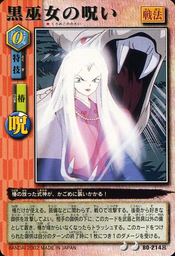 BO-214呂 [レアリティ2] : 黒巫女の呪い