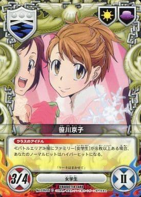 No.039/05 [コモン] : 笹川京子