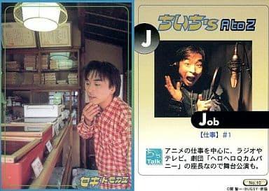 No.10 : 関智一/関 智一トレーディングカードCollection