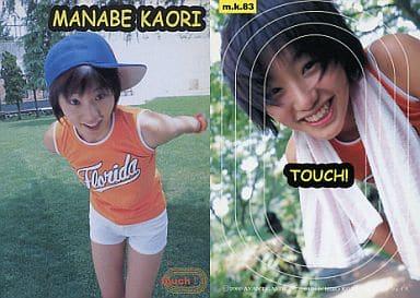 m.k.83 : 眞鍋かをり/レギュラーカード/眞鍋かをり OFFICIAL TRADING CARD touch !