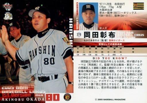370 : 岡田彰布「阪神タイガース」