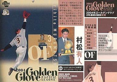 GG8 : 村松有人「オリックスブルーウェーブ」