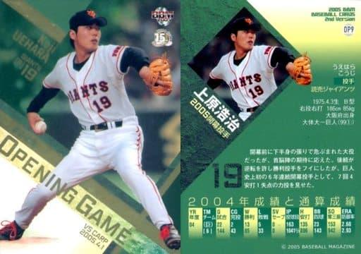 OP9 : 上原浩治「読売ジャイアンツ」