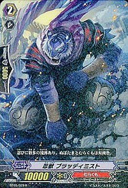 BT05/029[R]:忍獣 ブラッディミスト