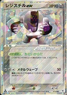 072/083 [☆] : (キラ)レジスチルex