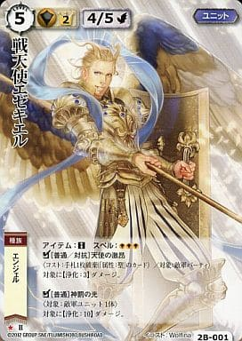 2B-001 [稀] : 戦天使エゼキエル