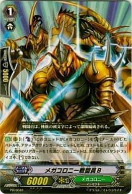 PR/0048:メガコロニー戦闘員B
